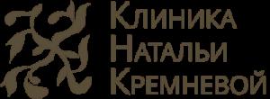 Клиника Натальи Кремневой